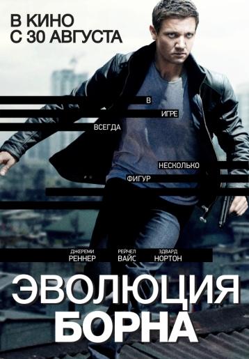 Эволюция Борна смотреть онлайн в HD 720p